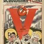 Das sowjetische satirische Magazin Bezbozhnik: Götter von drei Religionen, die durch den kommunistischen Fünfjahresplan zerschlagen werden. Quelle: Wikimedia Commons