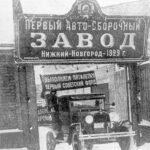 Der erste in der Sowjetunion gebauten Ford. Quelle: https://www.fomcc.de/gaz.htm